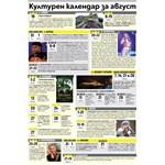 Музикалните и театрални събития през август