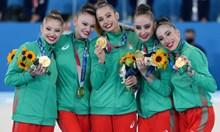 Олимпийските шампионки от ансамбъла: Това е нашето чудо! Чакахме го и се случи!