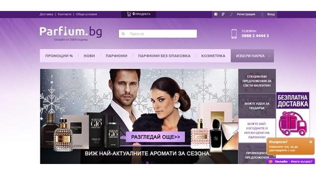 Най-добрият сайт за маркови парфюми онлайн