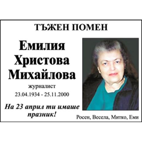 Емилия Михайлова
