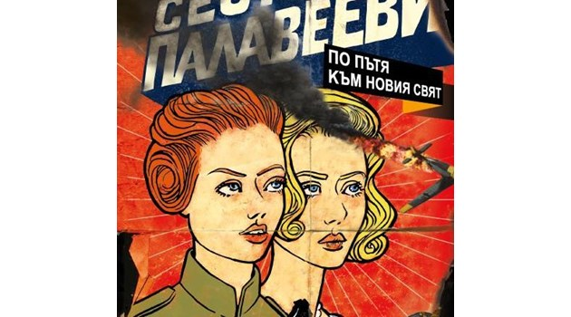 """Ретро парти със """"Сестри Палавееви 2"""" от Алек Попов"""