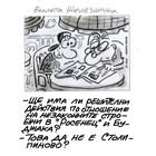 Малкият Иванчо за решителни действия срещу незаконните строежи