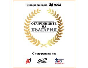 """Третото издание на """"Отличниците на България"""""""