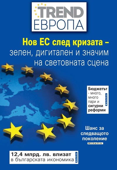"""Колко пари ще има от ЕС за българската икономика (Изтегли приложението """"TREND Европа"""")"""