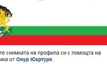 Поклон пред българските граждани с турски имена, които си смениха профилните снимки с трибагреник