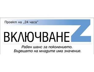 """Родени след 1994 г. питат в новия проект на """"24 часа"""""""