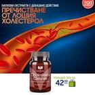 Как да намалим холестерола и да пречистим артериите само за 5 седмици