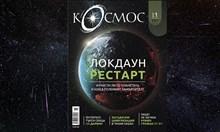 Lockdown: Изчисти ли се планетата и кой е големият замърсител