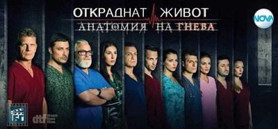 """Постерът на """"Откраднат живот: Анатомия на гнева"""""""
