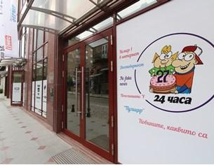 """На 24 май – ден на отворени врати в """"24 часа"""""""