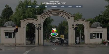 """Общинско предприятие """"Гробищни паркове"""" - София"""