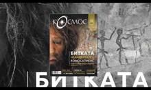 """Търсете новия """"Космос"""" - неандерталец vs. хомо сапиенс"""