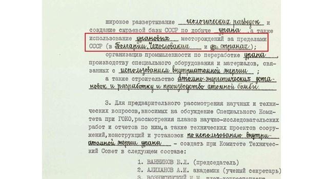 Българският уран - основа на съветската ядрена мощ