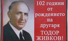 Тодор Живков сам си определя рождения ден между Съединението и 9.ІХ., но не на подигравания 8.ІХ.
