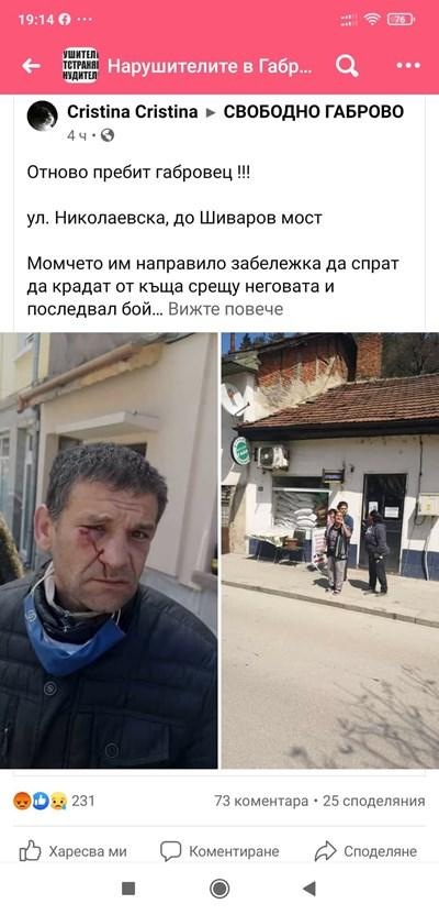Отново засилено полицейско присъствие в Габрово след фейсбук провокация