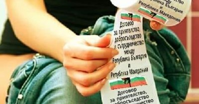 Фейсбук група зове за насилие над български туристи в Македония