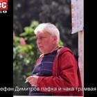 Стефан Димитров пафка и чака трамвая