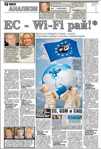 """Статията на Соломон и Гергана Паси, с която бе лансирана идеята в """"24 часа"""", 22 юни 2011 г."""