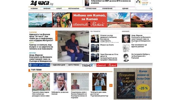 24chasa.bg - новинарски сайт № 1 и през месец юли