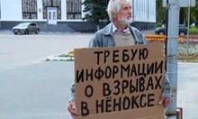 Военен руски водолаз е умрял часове след  ядрения взрив в Ньонокса. Бил облъчен с 1000 пъти по-висока доза радиация от безопасната