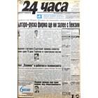 """""""24 часа"""" на 20 юни - вижте първите страници през годините"""