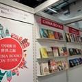 Китайски издатели се включиха в Панаира на книгата във Франкфурт