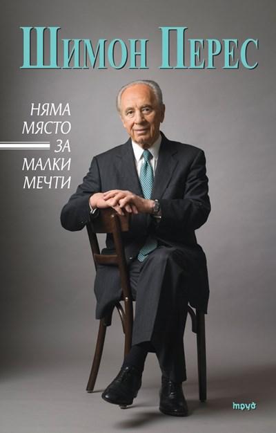 """Днес книгата ще бъде представена в присъствието на сина му Хеми Перес. Това е корицата на книгата, дело на КК """"Труд""""."""