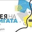 """Книгите отиват във Варна с Издателска къща  """"Труд"""""""