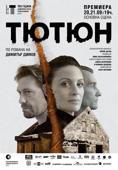 Калин Врачански: Кеф ми е да играя Борис Морев