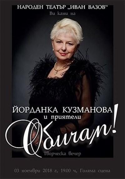 Плакатът, който кани публиката да почете юбилея на голямата актриса
