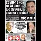 Защо САЩ и СССР избират Любен Гоцев, Луканов и Младенов да свалят Живков