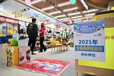 Месец за насърчаване на потреблението в Китай