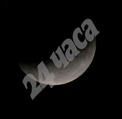 Лунното затъмнение в София   СНИМКА: Десислава Кулелиева СНИМКА: 24 часа