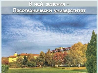 Лесотехническият университет - с 95 години традиции и европейски стандарти