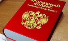 Какво е шпионаж според Наказателния кодекс на Русия