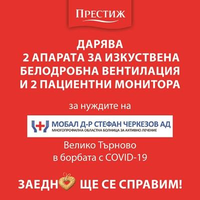 """""""Престиж-96"""" дарява средства за медицинска апаратура за областната болница във Велико Търново"""
