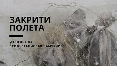 Проф. Станислав Памукчиев открива закритите полета в изложба  полета