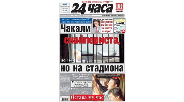 Машина на времето: 25.8.2005 г. Смъртоносен куршум в сърцето за боса на ВИС