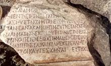 Сензационен надпис откриха в Пловдив - император Септимий Север глобява града. Филипопол подкрепил конкурента на принцепса и трябвало да изкупи вината си