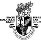 Поздравление от Висшия адвокатски съвет по повод 22 ноември