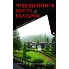 Нов пътеводител из чудодейнитеместа на България