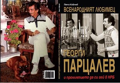 Снимките на кориците на книгата са на фотографа Иван Григоров