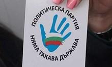 """Слави Трифонов защитава името на партията си с твърдението, че то всъщност означава """"Няма такава хубава държава"""""""