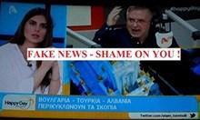 Гръцки тв бос: България участва в заговор, целящ провала на преговорите за името на Македония