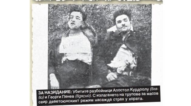 Убийството на разбойническия главатар Курдоолу