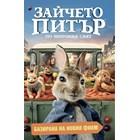 """Златна детска класика от издателство """"Труд"""""""