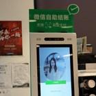 Приложението УиЧат (WeChat)