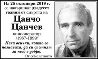 Цанчо Цанчев