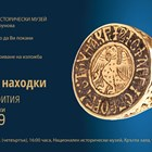 Златни пръстени от Калиакра и византийски монети в НИМ