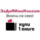 Купете 1 книга. За да има книги утре!